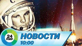 Фото Новости 10:00 от 12.04.2021