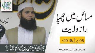 VOL_0477_DT_05_04_18 -- Masail Me Chupa Raz-e-Wilayat-- Shaikh ul Wazaif