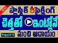 waste (polythene bags)plastic recycling plant in telugu |VIDEO TRENDZ |S...