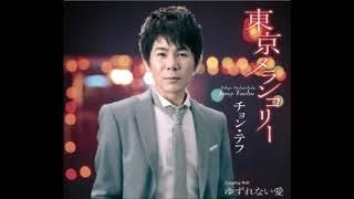チョン・テフ - 東京メランコリー