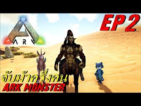 BGZ - ARK Monster EP#2 จับม้าครึ่งคน Centaur