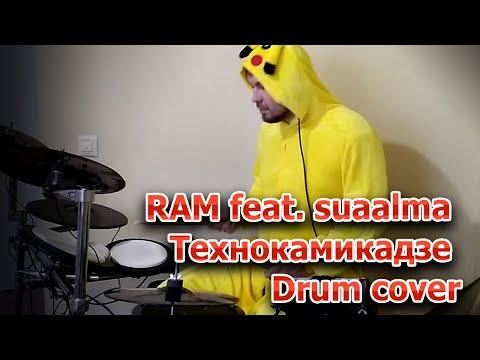 RAM feat. suaalma — Технокамикадзе - Drum cover