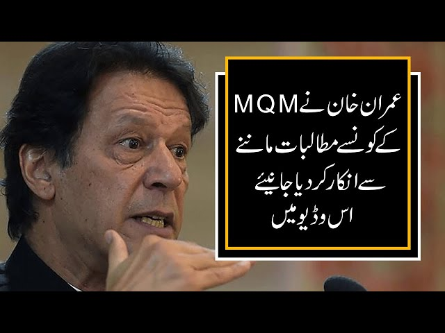 What Are The Demands Of MQM Pakistan PM Imran Khan Refuse To Accept | 9 News HD