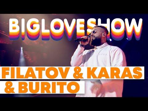 FILATOV & KARAS & BURITO - ВОЗЬМИ МОЕ СЕРДЦЕ [Big Love Show 2020]