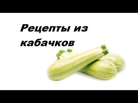 6 блюд из кабачков/ Рецепты из кабачков