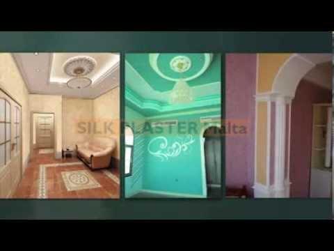 SILK PLASTER - liquid wallpaper(DIY) Malta TV