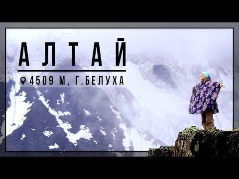 8 ДНЕЙ В ГОРАХ / поход к подножию горы Белухи (Алтай)