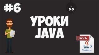 Уроки Java для начинающих | #6 - Математические операции
