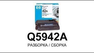 Как заправить картридж HP Q5942A(Инструкция - мануал по профессиональной заправке и восстановлению картриджей HP Q5942A. В этом видео показывае..., 2012-09-24T20:13:11.000Z)