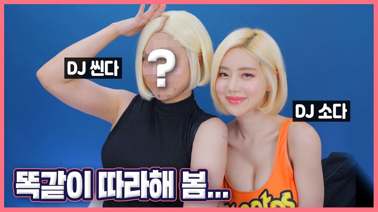 Download [씬님 x DJ소다] 💃🏻 세상 핫해지는 클럽 인싸 메이크업 룩을 따라 해 봅시다. (feat.치토스)