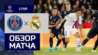 18.09.2019 ПСЖ - Реал - 30. Обзор матча