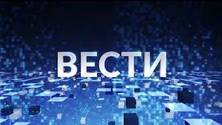 "Начало программы ""Вести"" (Башкортостан 24, 20.12.2019)"