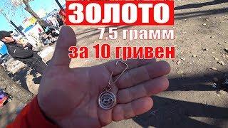 Барахолка ДАРНИЦА 7,5 грамм ЗОЛОТА за 10 гривен Запонки серебро за 20 грн