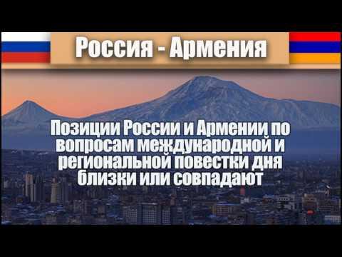 К официальному визиту в Россию главы МИД Армении Э.А.Налбандяна
