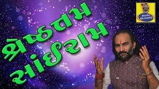 માધવની મોજ - ભાગ ૬ | Madhav ni Moj - Part 6 | Sairam Dave | Studio Shrinathji