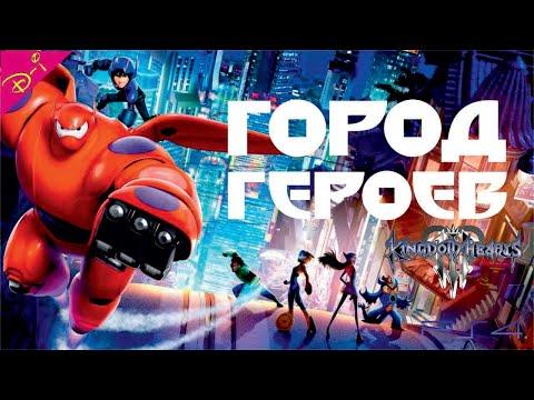 Посмотреть мультфильм город героев посмотреть