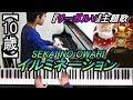 【10歳】イルミネーション/SEKAI NO OWARI/ドラマ『リーガルV』主題歌