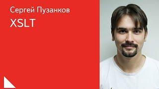 030. XSLT - Сергей Пузанков