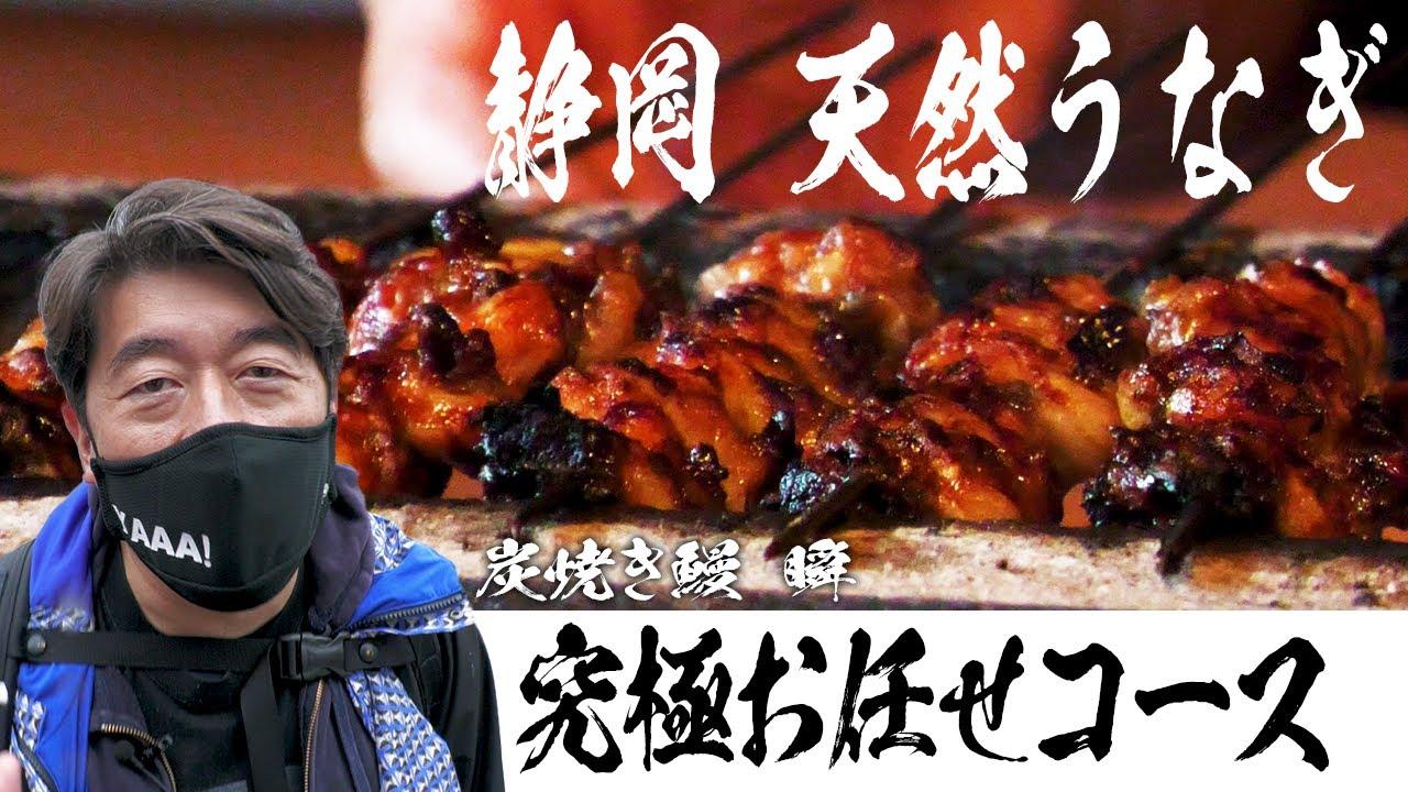 【瞬】静岡うなぎ屋ヤバい!天然鰻の究極料理
