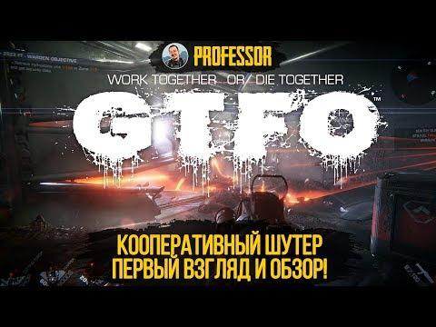 GTFO BETA - КООПЕРАТИВНЫЙ ШУТЕР - ПЕРВЫЙ ВЗГЛЯД И ОБЗОР!