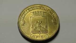 Коллекционная монета 10 рублей 2011 года. Города воинской славы. Орел
