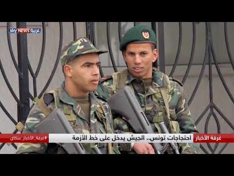 احتجاجات تونس.. الجيش يدخل على خط الأزمة