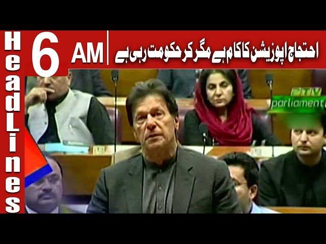 HEADLINE 6 AM | 24 April 2019 | CHANNEL FIVE Pakistan