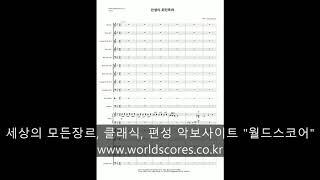 인생의 회전목마(하울의 움직이는 성 OST) - 히사이…