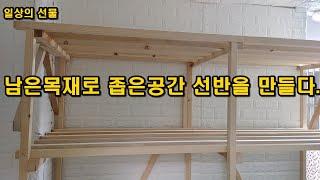 남은목재 활용하여 좁은공간 3단 선반 만들기