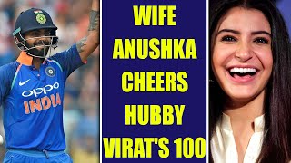 Virat Kohli slams 33rd ODI ton in Durban, Anushka Sharma cheers him on social media | Oneindia News