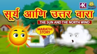 सूर्य आणि उत्तर वारा - The Sun and The North Wind | Marathi Goshti | Marathi Story | Moral Stories