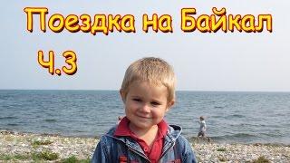 Семья Бровченко. Поездка на Байкал (ч.3) Обустройство лагеря. (08.16г.)