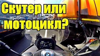 мотоцикл или макси-скутер? Что выбрать?