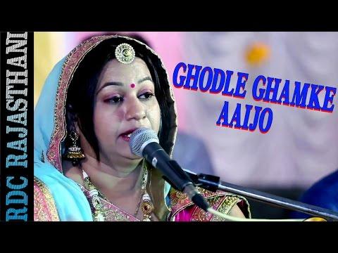 Ranbanka Rathodi Song | Ghodle Ghamke Aaijo | Sawai Singh Rathore | Asha Vaishnav | Rajasthani Song