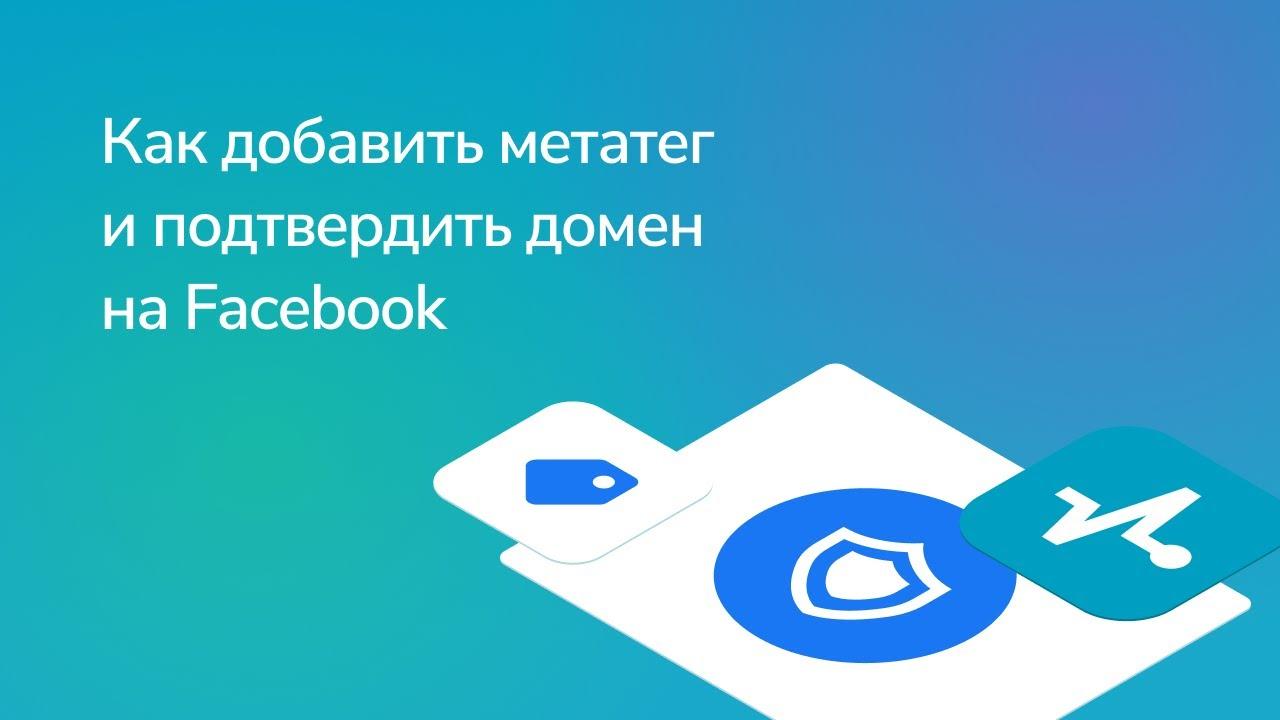 Как добавить метатег и подтвердить домен на Facebook