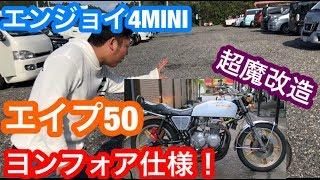 【4MINI紹介】エイプ50のヨンフォア仕様がスゴすぎた!! CB400F エンジョイ4MINI thumbnail