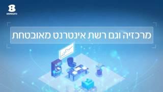 Boffice  -  מרכזיה חכמה ואינטרנט מהיר בחבילה אחת חסכונית