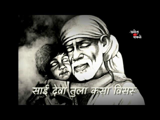 Saibaba whatsapp status / #03/ sainath tu may mi lekru status