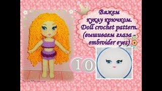 Вяжем куклу крючком Марьяна. Doll Crochet Pattern. Часть 10 вышиваем глаза Embroider Eyes