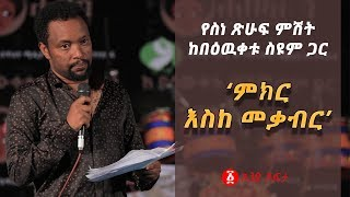 Ethiopia: 'ምክር  እስከ መቃብር' የበዕውቀቱ ስዩም አዲስ አስቂኝ ወግ | 'Mikir Eske Mekabir' -Bewketu Seyoum's Poetry