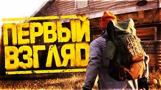 State of Decay 2 ► Прохождение, Часть 1 ► Выживание и зомби-апокалипсис