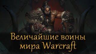 Величайшие воины Warcraft