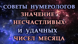 СОВЕТЫ НУМЕРОЛОГОВ ЗНАЧЕНИЕ НЕСЧАСТЛИВЫХ И УДАЧНЫХ ЧИСЕЛ МЕСЯЦА Эзотерика Для Тебя Магия дня