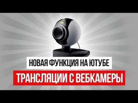 Новая Функция на Ютубе (Прямые Трансляции с Веб-камеры) | Как сделать прямую трансляцию на Ютубе