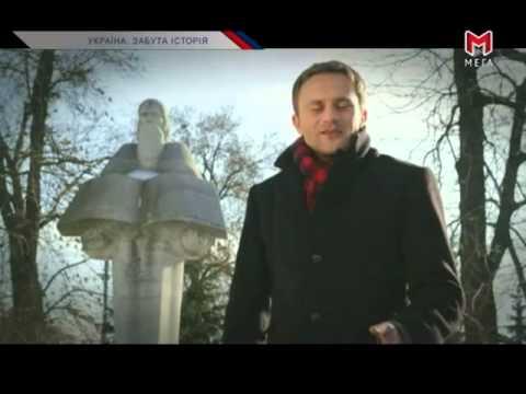 Україна: забута історія