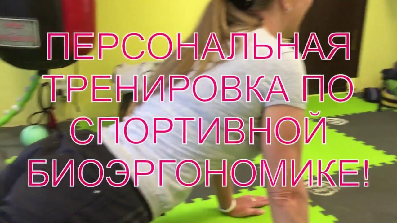 Спортивная Биоэргономика и рукопашный бой в СтопАптеке для стройного тела и душевного равновесия!
