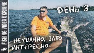 "Фидерная рыбалка с лодки. День 3: ""Неудачно, зато интересно""   FishingVideoUkraine"