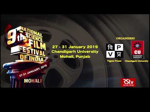Promo 01 - 9th National Science Film Festival of India