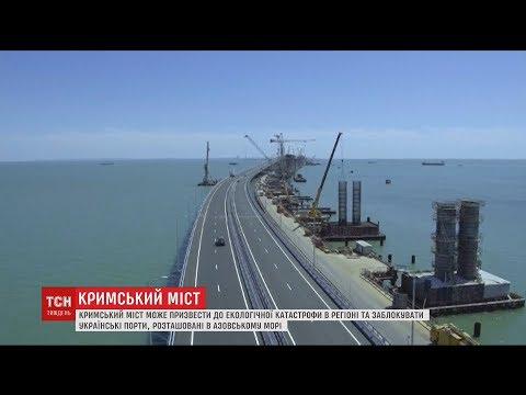Екологи та моряки попередили про катастрофічні наслідки будівництва Керченського мосту