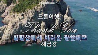 부산 광안대교 거제 해금강외도 드론여행